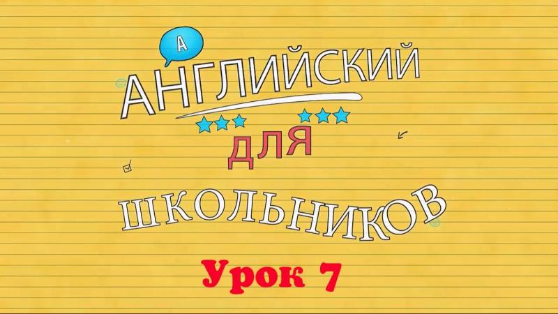 Урок 7. Английский язык для школьников. 2 класс