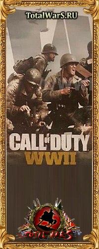 Call of duty wwii зависает на первой миссии