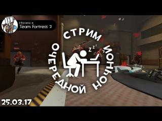 СОН / Играем в TF2 / 25.03.17