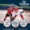 Хоккей в тренировочном центре ProBros