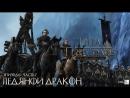 Игра престолов. Эпизод 6 Ледяной Дракон, часть 2