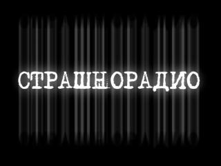 Эфир про Билли Миллигана, Сплит и Маму Ро (08.05.17)