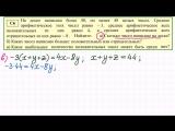 Демо ЕГЭ 2017 по математике. Задача №19