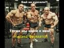 МОТИВАТОР, бодибилдинг, пауэрлифтинг, тестостерон, стероиды, сустанон, пропионат, энантат, туринабол, кломид, тренировка, сила
