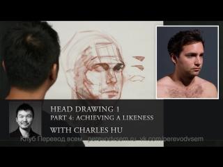 Рисование головы Том 1. Часть 4: Достижение сходства