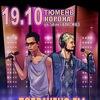 19.10 - ПОТРАЧЕНО.FM/ОБРЫВКИ КИНОЛЕНТ - ТЮМЕНЬ