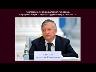 Карпов Анатолий о судьбе наследия Рерихов в России