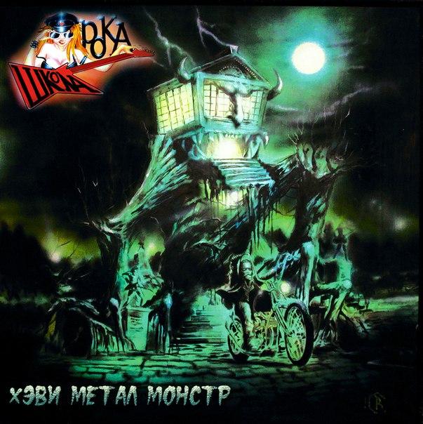 Новый альбом группы ШКОЛА РОКА - Хэви Метал Монстр (2017)