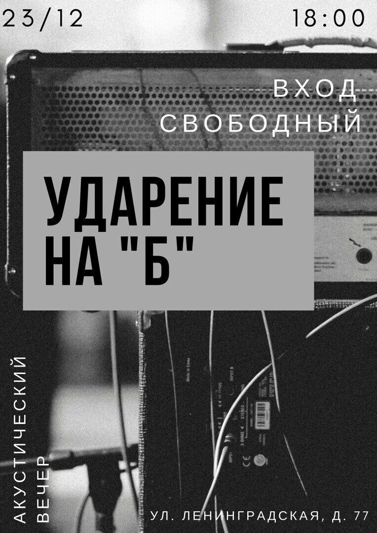 """Афиша Самара Ударение на """"Б"""" / 23.12"""