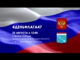 День Флага Ленинградская область