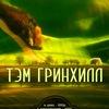 Тэм Гринхилл 12 ноября в Москве