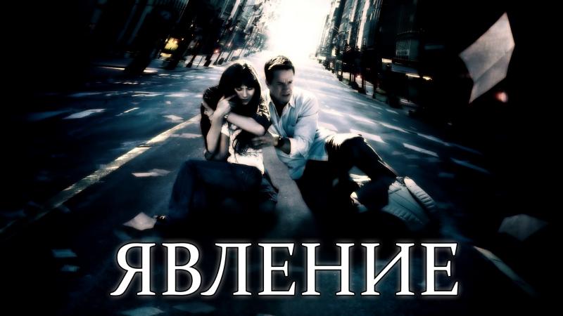 Явление (2008) [The Happening]