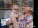 Внучка Анечка