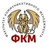 Абитуриент ФКМ РГСУ 2019