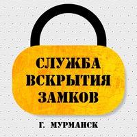 Вскрытие замков г. Мурманск