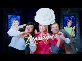 Премьера! Кристина Орбакайте - Подшофе ft. Боня и Кузьмич [feat & и]