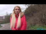 PublicAgent - Alexis Bardot - Beautiful Blonde Fucks on Backseat - E433 (2017) HD