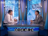 Час пик (29.07.1996) Давлат Худоназаров