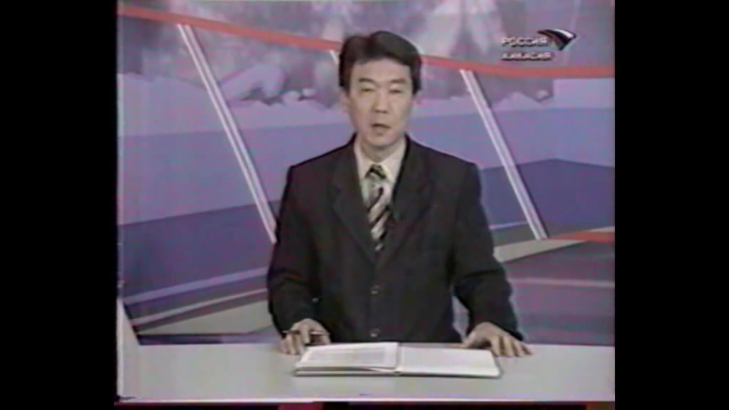 Вести (ГТРК Хакасия [г. Абакан], 29 декабря 2005) Ведущий выпуска - Алексей Баинов