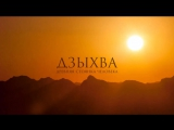 Горная Абхазия