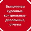 Заказать курсовую, дипломную, отчет-diplomov.by