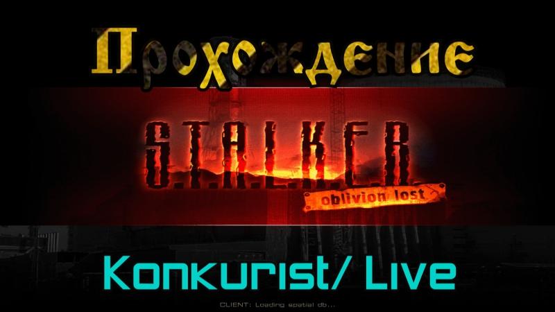 S.T.A.L.K.E.R.: Тень Чернобыля. Oblivion Lost Ремейк v.2.5. Прохождение 3( в 21:30 по МСК)