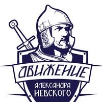 Логотип Движение им. Александра Невского