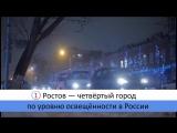 5 фактов об освещении в Ростове