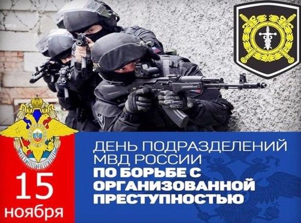 Поздравления с Днем подразделений по борьбе с организованной преступностью. Поздравления с Днем создания УБОП
