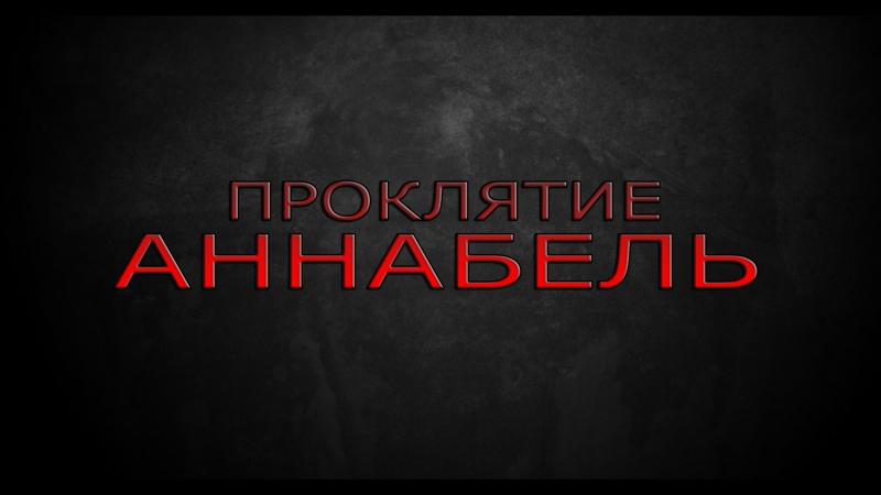 Проклятие Аннабель (2014) - трейлер