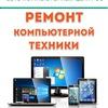 ЭНТЕРКОМ Ремонт ПК, ноутбуков, сотовых Смоленск
