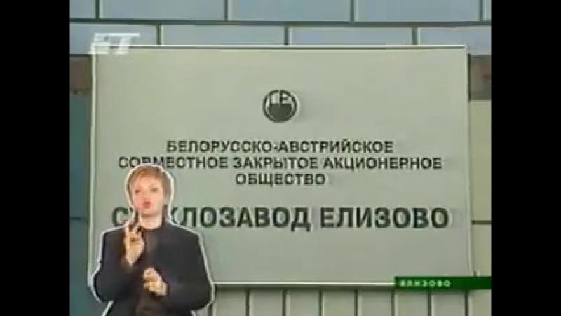 Новости (БТ, 10.02.2006) Посещение президента РБ в Елизово