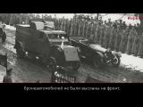 100 фактов о 1917. Броневики