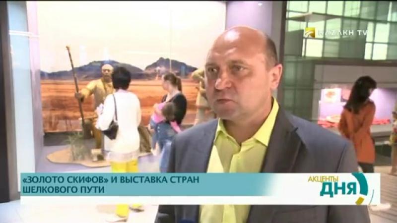 Kazakh TV - «ЗОЛОТО СКИФОВ» И ВЫСТАВКА СТРАН ШЕЛКОВОГО ПУТИ