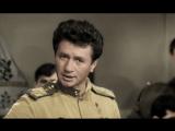 Смуглянка - В бой идут одни старики, поет Леонид быков 1973 (А. Новиков - Я. Шведов)