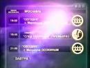 / Программа передач на завтра (ТВ-6, 27.05.2001)