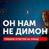 Требуем ответов на улицах Смоленска!