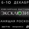 """Ювелирная выставка """"Эксклюзив"""""""