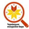 Чернівецьке екскурсійне бюро