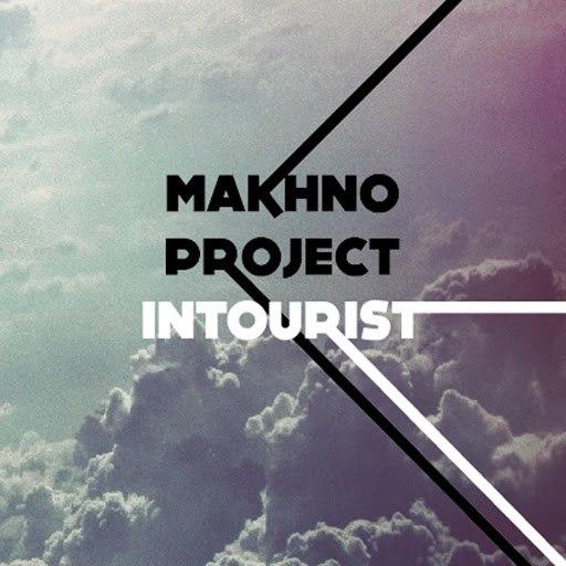 Makhno Project альбом Intourist