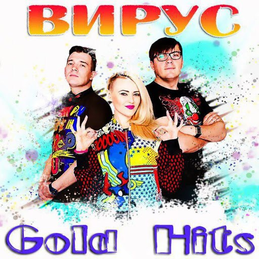 Вирус альбом Gold Hits