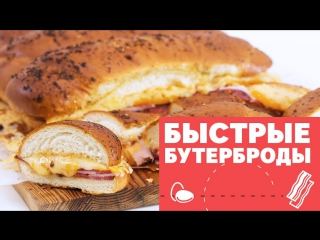 Лайфхак: как быстро сделать много бутербродов [eat easy]