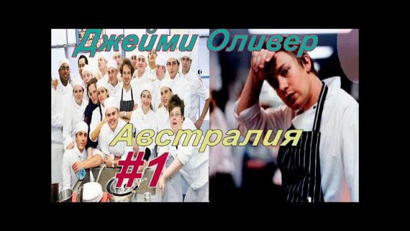 Кухня Джейми Оливера. Австралия (1 серия)