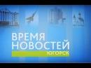 Время Новостей Выпуск от 26 05 2017