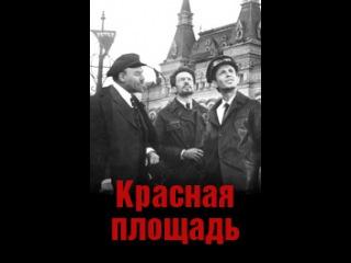 Красная площадь 1,2 серии ( СССР 1971 год )