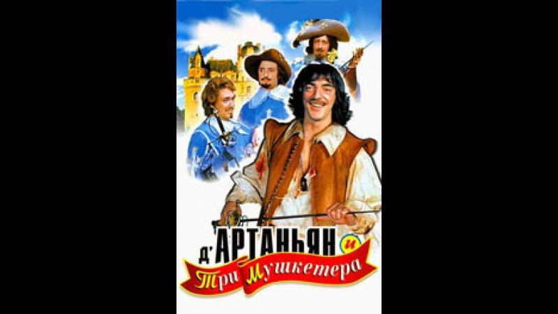 Д'Артаньян и три мушкетера - 1-3 серии ( СССР 1978 год )