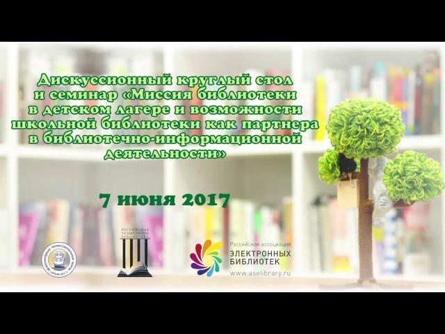 Семинар «Миссия библиотеки в детском лагере и возможности школьной библиотеки как партнера в библиотечно-информационной деятельности»