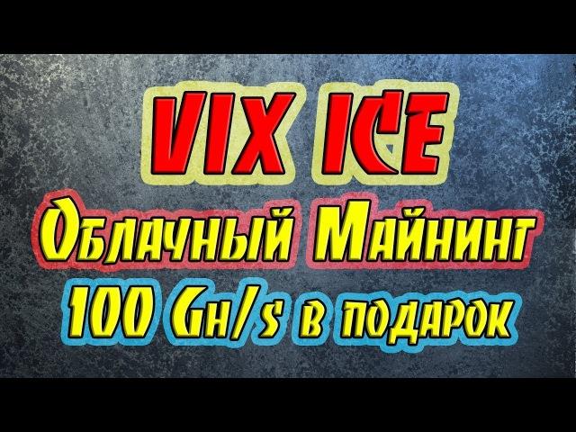 Заработай Биткойн на VIXICE лучший майнинг 2017. 100 Gh/s в подарок.