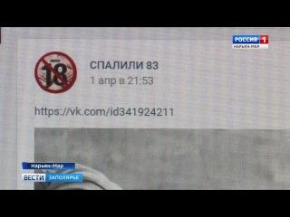 """""""Россия-1 Нарьян-Мар HD"""" В интернете оказались откровенные снимки нарьян-марских ш..."""