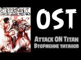 OST Attack on TitanВторжение титанов...Саундтреки из аниме атака титанов